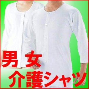 肌着 入院 パジャマ 前開き レディース メンズ 介護用品衣類 婦人 紳士 安い グッズ ワンタッチ 男性用 女性用 インナー 7分袖 シャツ|collection20