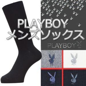 メンズソックス【PLAYBOY】プレイボーイ /メンズブランド靴下/ブランドソックス/男性靴下/ビジ...