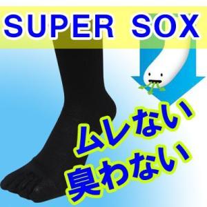 ★メール便対応OK(4足まで)★スーパーソックス(5本指タイ...