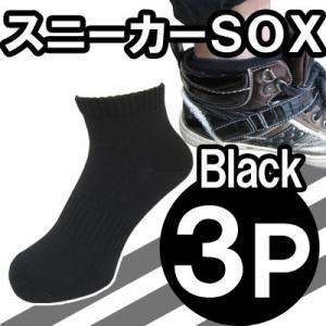 【大きいサイズ】3足組スニーカーソックスがネコポス便送料無料です♪/(00755)  商品名/3足組...