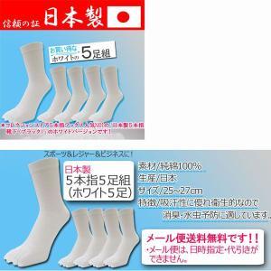 (メール便の場合、送料無料)日本製の5本指靴下白5足組です 五本指靴下 五本指ソックス 綿100% 消臭加工 水虫対策 5本指ソックス 5本指ソックス メン|collection20|04