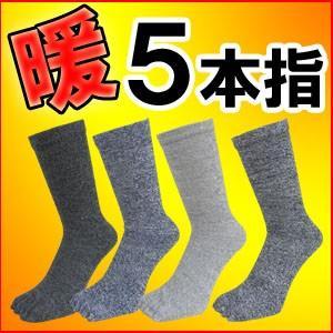 靴下 メンズ セット あったか 5本指 ソックス 五本指 冬 暖かい 冷え取り 冷え性対策 男性用 くつした まとめ買い 安い 4足組 暖 送料無料の画像