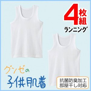 NEW 4枚組【グンゼの子供肌着】男の子【ランニング】Tシャツ BF6750/子ども下着/子供インナ...