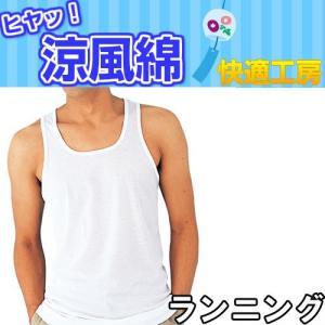 メンズ インナー ランニング 夏 グンゼ 男性下着 肌着 涼しい ひんやり 袖なし 涼風綿 KH6420の画像
