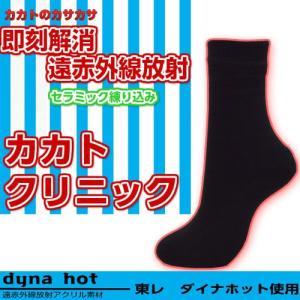 靴下 メンズ ソックス 冬 遠赤外線 厚手 あったか 暖かい 男性用 カサカサ予防 保湿 ウール カカト クリニックの画像