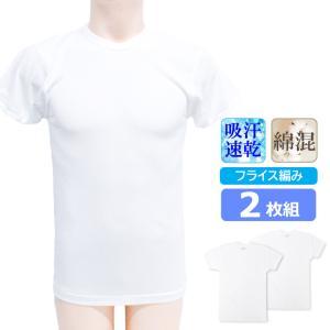 夏用 涼感 2枚組 セット 半袖tシャツ 丸首 クルーネック 男性用下着 メンズ インナー 肌着 アンダーウェアー 白 13-030 送料無料の画像