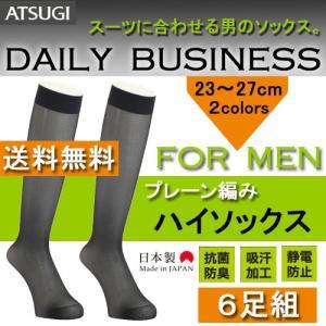 ATSUGI 【NEWデイリービジネス】 プレーン編みハイソックス6足組(SB64050)/男性靴下...
