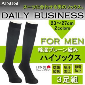 ATSUGI 【NEWデイリービジネス】 綿混プレーン編みハイソックス3足組(SB45052)/男性...