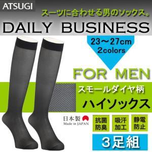ATSUGI 【NEWデイリービジネス】 スモールダイヤ柄ハイソックス3足組(SB64054)/男性...