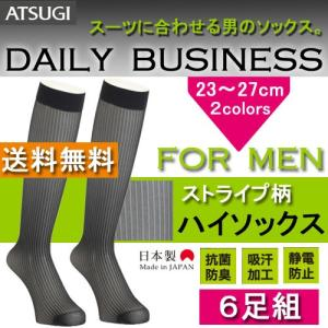 ATSUGI 【NEWデイリービジネス】 ストライプ柄ハイソックス6足組(SB64055)/男性靴下...