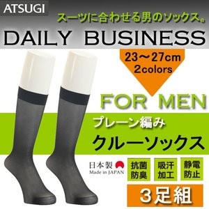 ATSUGI 【NEWデイリービジネス】 プレーン編みクルーソックス3足組(SK64051)/男性靴...