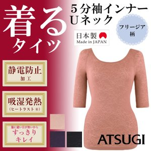 ATSUGI【着るタイツ】 フリージア柄 5分袖インナー U...