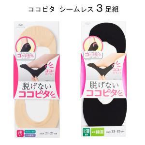 レディース ソックス OKAMOTO 脱げないココピタ シームレス フットカバー (3足組)浅履き ...