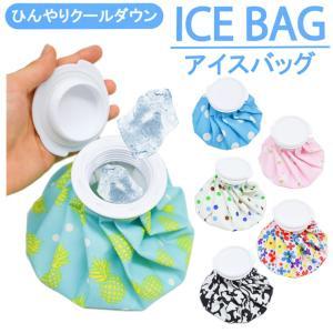 アイスバッグ 氷のう 氷嚢 送料無料 アイシング ひんやり 冷却グッズ 熱中症 暑さ対策 対策グッズ...