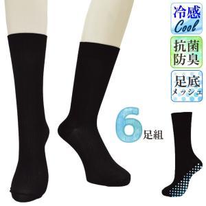 メンズ ソックス 冷感COOL(DON-6P52) クルー丈 6足組 送料無料 サマーソックス クー...