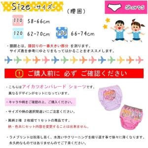 ショーツ セット キャラクター キッズ 女の子 子供 下着 パンツ 女児 アイカツ オンパレード 2枚組 2507992 collection20 04