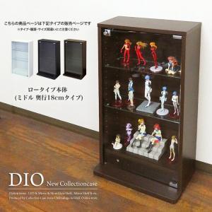 コレクションラック DIO ディオ 本体 ミドル ロータイプ 鍵付 幅46cm 奥行18cmタイプ 浅型|collectioncasestore