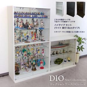コレクションラック DIO 本体 ワイド ハイタイプ セット 浅型|collectioncasestore