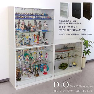 コレクションラック DIO 本体 ワイド ハイタイプ セット 深型|collectioncasestore