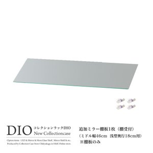 地球家具から新しいコレクションラック「DIO」が登場!話題のPVC素材でクリアな棚表面と、安心の強化...