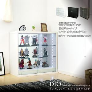 コレクションラック DIO 引き戸 本体 ワイド ロータイプ 浅型 奥行18cm|collectioncasestore