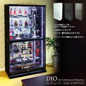コレクションラック DIO 引き戸 本体 ワイド ハイタイプ セット 中型 奥行28cm|collectioncasestore