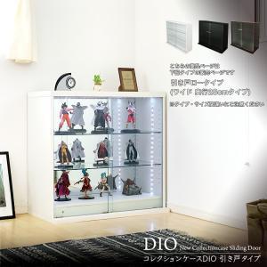 コレクションラック DIO 引き戸 本体 ワイド ロータイプ 中型 奥行28cm|collectioncasestore
