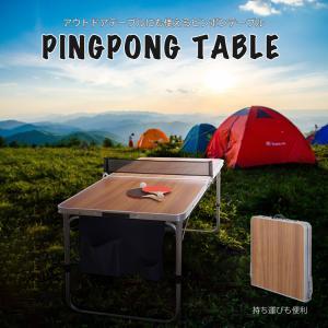 ピンポンテーブル アウトドアテーブル 卓球台 ラケット ボール 付き 高さ調整可 collectioncasestore
