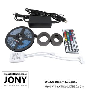 ガラス コレクションケース JONY スリム 幅40cm 対応 LEDユニット 単品 [オプション]