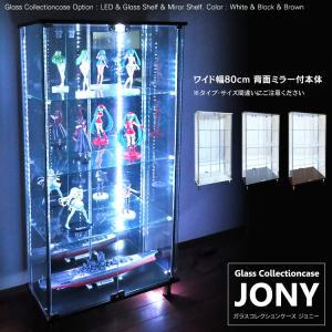 ガラス コレクションケース JONY 本体 ワイド 幅80cm 背面ミラー付き