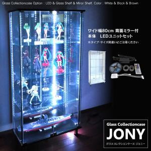 ガラス コレクションケース JONY 本体 ワイド 幅80cm 背面ミラー RGB対応LED付き [...