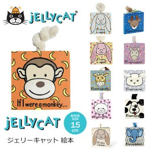 jellycat 絵本 ジェリーキャット 英語|collectioncasestore