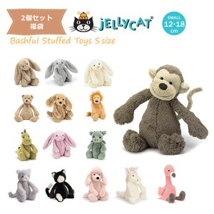 jellycat ぬいぐるみ 福袋 2個セット ジェリーキャット バシュフル bashful S 12cm 18cm|collectioncasestore