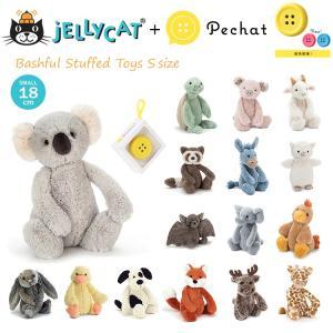 jellycat ジェリーキャット Sサイズ 18cm ぬいぐるみ おしゃべりボタン pechat付 ペチャット|collectioncasestore