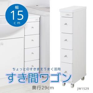 日本製 すき間ワゴン 幅15cm奥行29cmタイプ|collectioncasestore