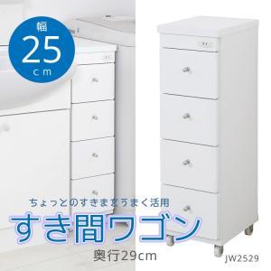 日本製 すき間ワゴン 幅25cm奥行29cmタイプ|collectioncasestore