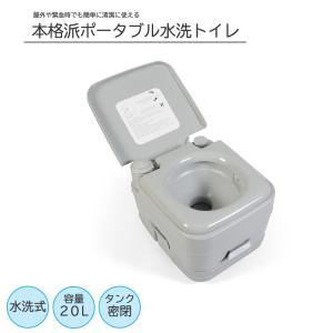 本格派ポータブル水洗トイレ  簡易トイレ  20L  災害用  非常用 介護用品 キャンプ アウトドア collectioncasestore