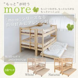 すのこ 3段ベッドタイプ(キャスター付下段+シングル中段+シングルはしご付上段)|collectioncasestore