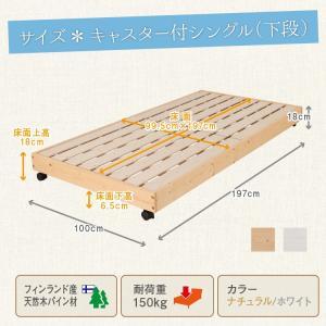 すのこ 2段ベッドタイプ(キャスター付下段+シングル中段) collectioncasestore 06