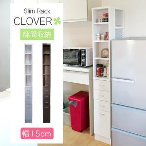 隙間収納 幅15cm CLOVER 地球家具 クローバー|collectioncasestore