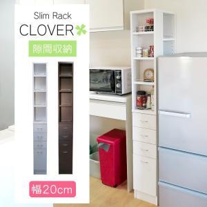 隙間収納 幅20cm CLOVER 地球家具 クローバー|collectioncasestore