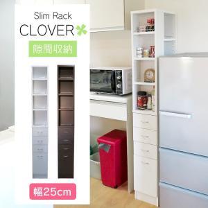 隙間収納 幅25cm CLOVER 地球家具 クローバー|collectioncasestore