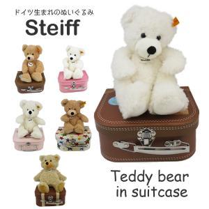 Steiff スーツケース テディベア ぬいぐるみ|collectioncasestore