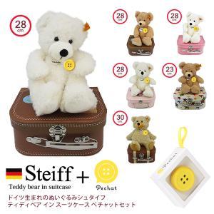 Steiff スーツケース テディベア ぬいぐるみ おしゃべりペチャット付|collectioncasestore