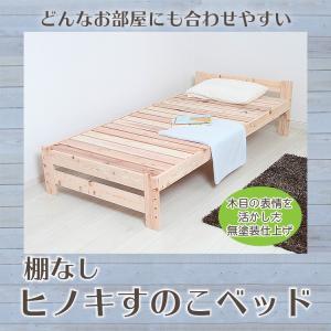国産 檜 ベッド 天然木 すのこ ベット|collectioncasestore