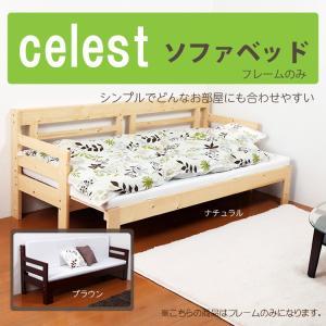 ベッド ベット すのこ 天然木 木製 フレームのみ シングル|collectioncasestore