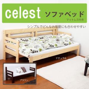 ベッド ベット すのこ 天然木 木製 専用マットレス付 シングル|collectioncasestore