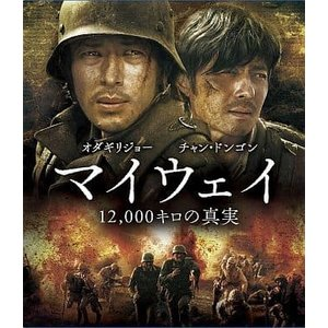 (Blu-ray)マイウェイ 12,000キロの collectionmall