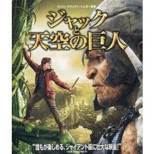 (Blu-ray)ジャックと天空の巨人 ブルーレイ&DVDセット[初回限定生産] collectionmall