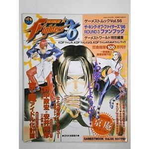 (単行本)ザ・キング・オブ・ファイターズ'96 ゲームメーカーVOL.56 ROUND3 ファンブック/(管理:823212)|collectionmall